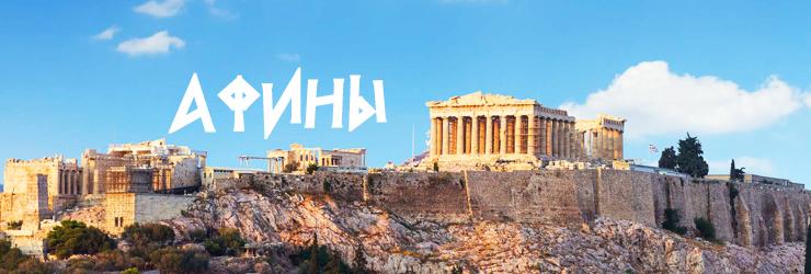 Экскурсия в Афинах, Экскурсии в Афинах