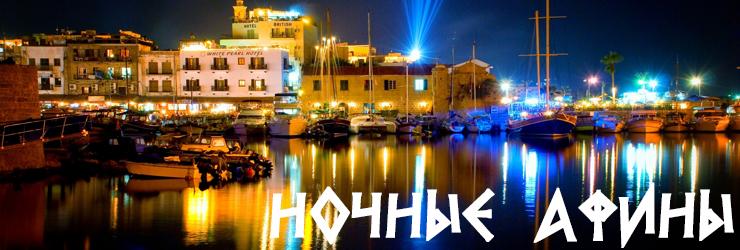 Ночные Афины