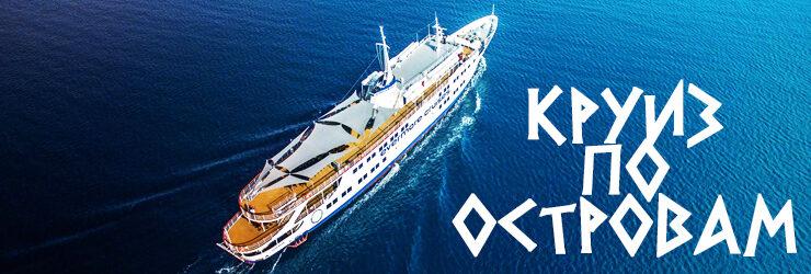 Круиз по трем островам Эгейского моря.