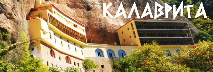 Калаврита, монастырь Успения Богородицы